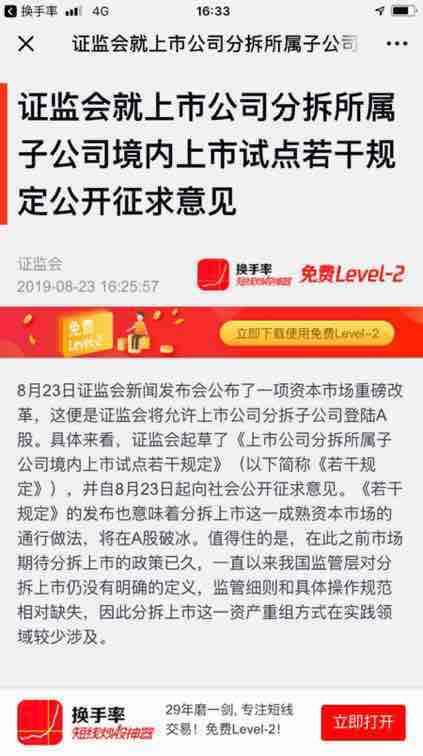 子_上市公司分拆子公司上市为航锦科技的军工芯片子公司长沙韶光上科创板