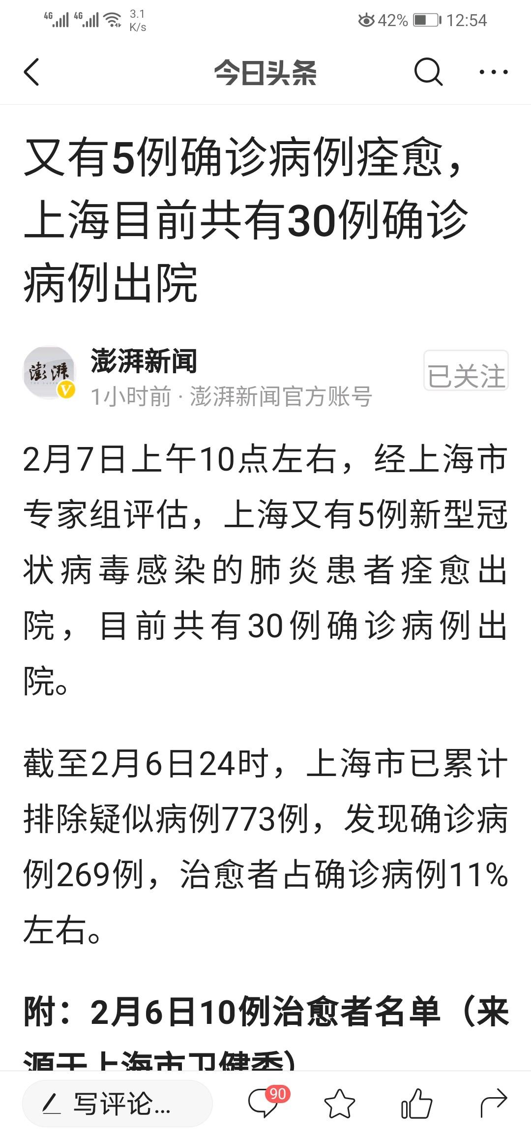 上海又有28名患者治愈出院