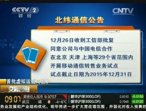 cctv2   新闻联播_北纬科技(002148)股吧_东方财富网