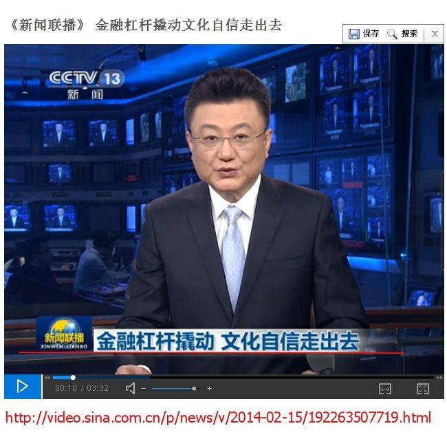 新闻资讯_2月15日新闻联播:金融支持文化产业大发展