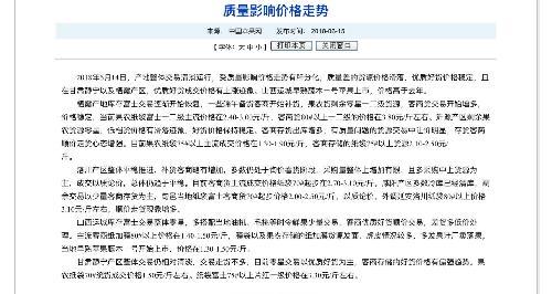 6月15号郑州期货交易所发布的公告,大家怎么看