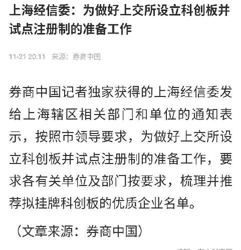 上海本地创投股明天集体大爆发