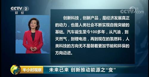 2019年经济半小时_2019年5月2日20 00 CCTV 2 经济半小时 又报道讲述氢燃料电池汽