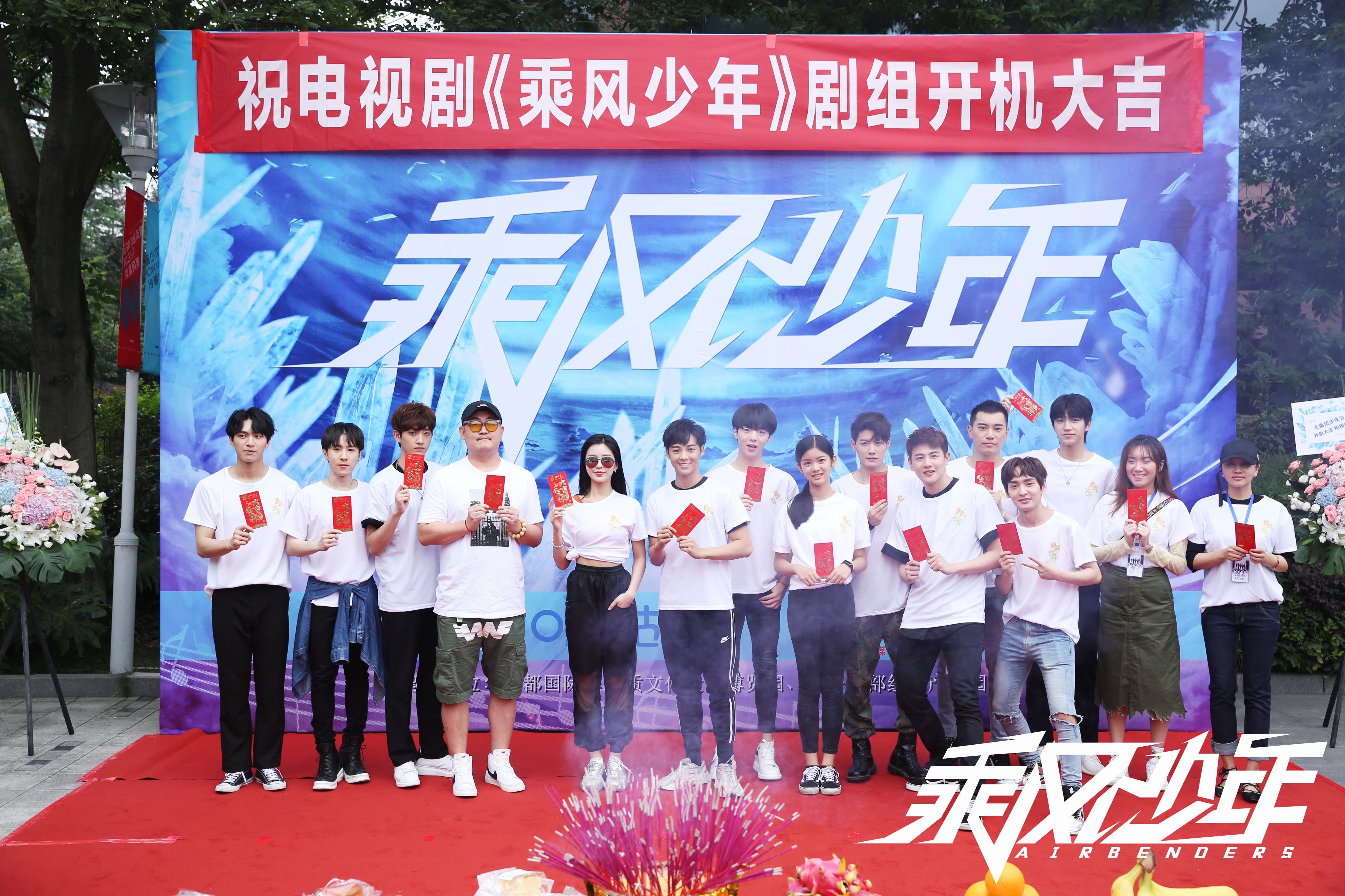 电视剧《乘风少年》在成都举办开机仪式