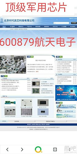 600879航天电子