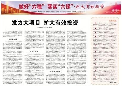 福建财富集团_福建日报特刊:发力大项目扩大有效投资_福建水泥(600802)股吧 ...